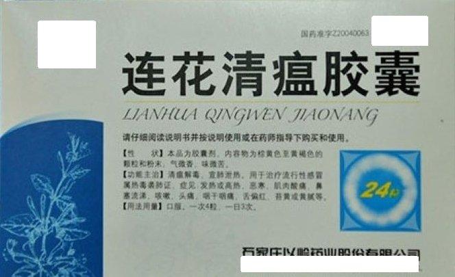 Prodotti naturali per l'epidemia di coronavirus: il punto di ARTOI sul Lianhua Qingwen